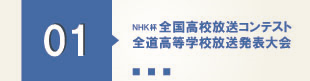 NHK杯全国高校放送コンテストのイメージ