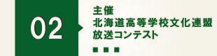 北海道高文連放送コンテストのイメージ